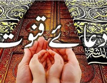 دعائے قنوت