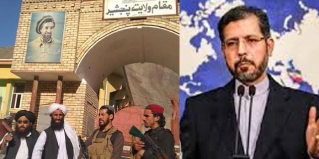 ایران نے وادی پنجشیر پر طالبان کے حملے کی شدید مذمت کردیک