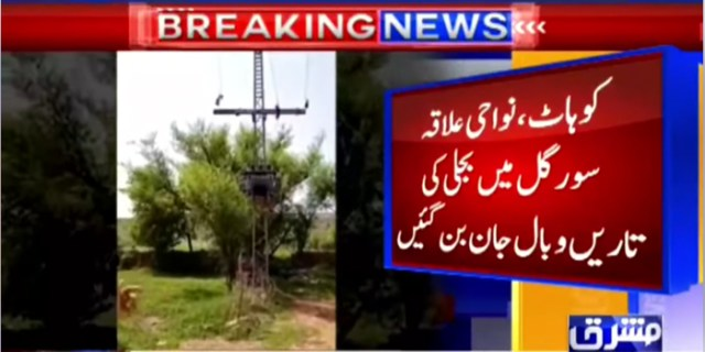 kohat Power Cable issue