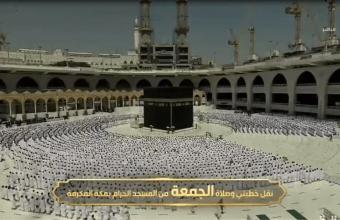 مسجد الحرام میں نماز جمعہ کی ادائیگی
