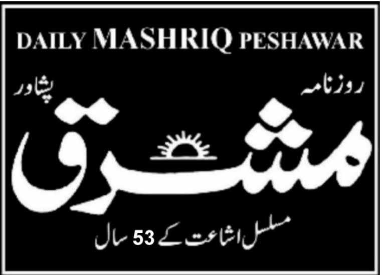 Mashriqyiat
