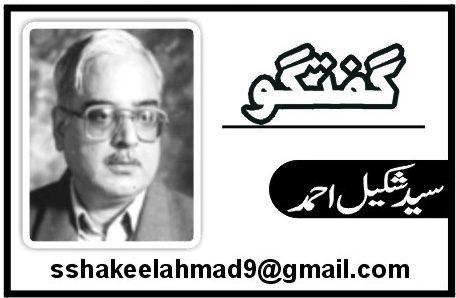 syed shakil ahmad 1