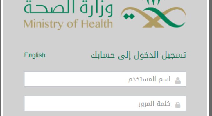 تبليغ وفاة 1440 السعودية رابط نظام تبليغ الولادة و الوفاة نموذج