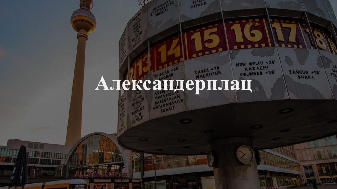 Александерплац в Берлине — Достопримечательности Германии