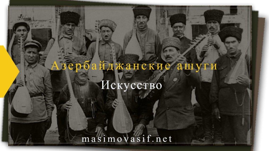 Искусство азербайджанских ашугов — История