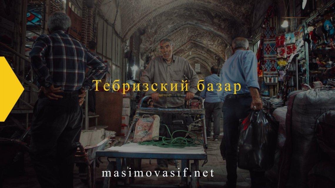 Тебризкий (Табризский) базар в провинции Азербайджан (Иран)