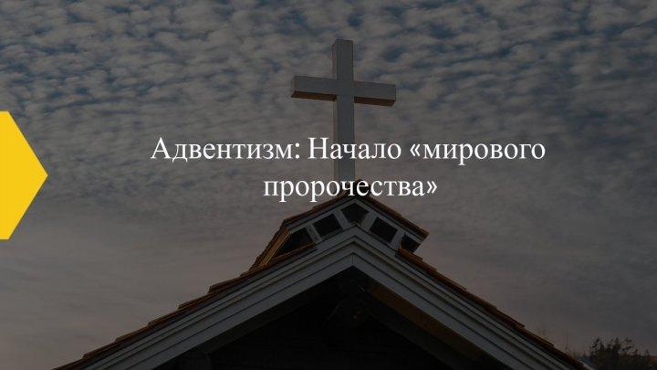 Адвентизм: Начало «мирового пророчества»
