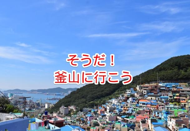 韓国 釜山 観光