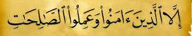 What Are Righteous Deeds? Imaam ash-Shanqeeti (rahimahullaah)