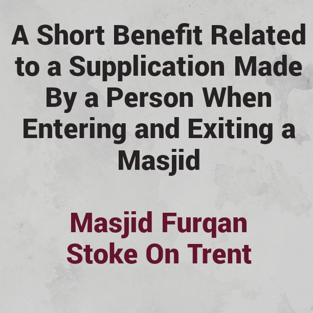 A Supplication When Entering and Exiting The Masjid