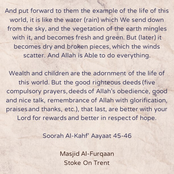 O Allaah! Protect Us From Being Deceived By This Short Lived Worldly Life..Aameen