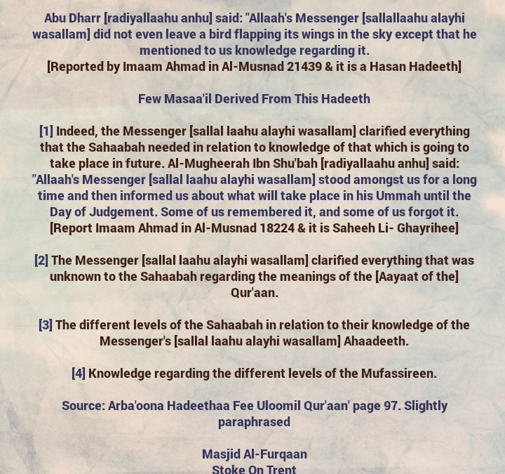 [8] Series: Ahaadeeth Related to Uloom Al-Qur'aan – [Hadeeth Narrated By Abu Dhar Regarding The Fact That The Messenger Clarified All Affairs Needed By The Ummah Until The Day of Judgement]