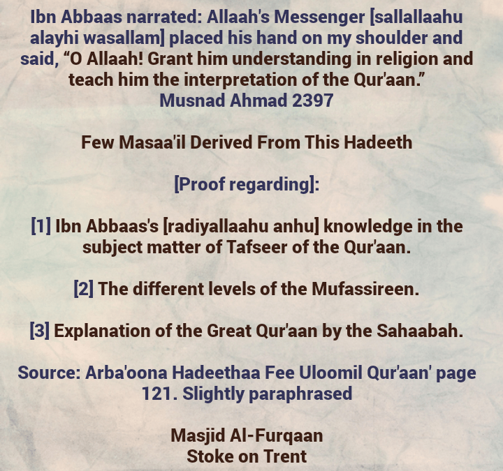 [9] Series: Ahaadeeth Related to Uloom Al-Qur'aan -[The Messenger's Supplication For Ibn Abbaas]