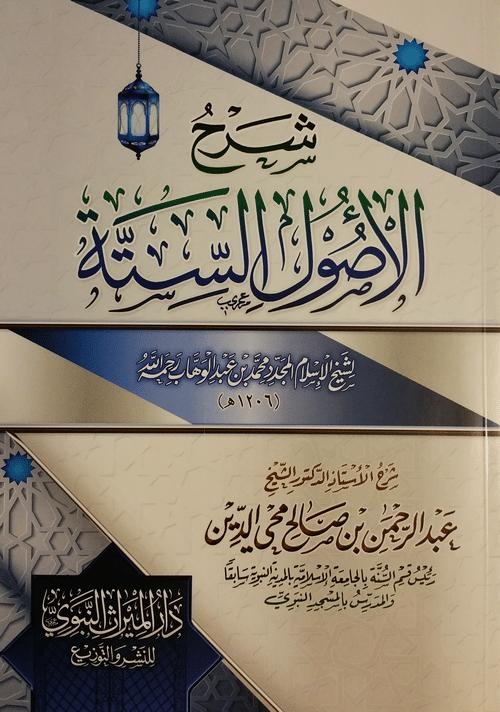 ʾUṣūl al-Sittah