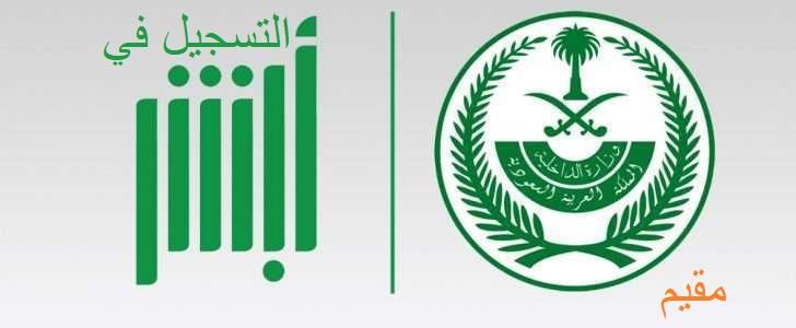 التسجيل في ابشر للمقيمين والنساء والمواطنين في السعودية مصر الجديدة