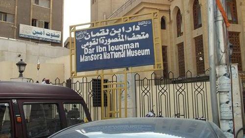 المعالم السياحية في المنصورة