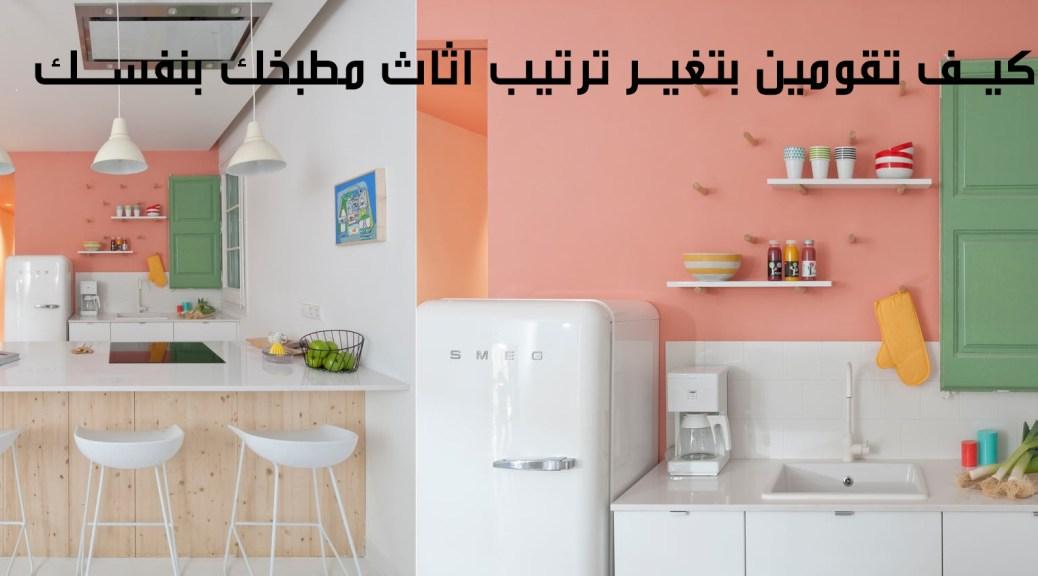 كيف تقومين بتغير ترتيب اثاث مطبخك بنفسك