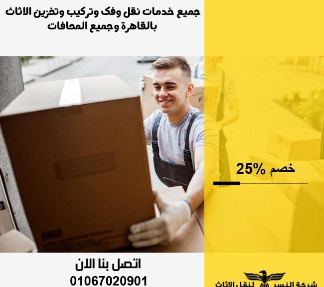 افضل شركات نقل الاثاث بالقاهرة