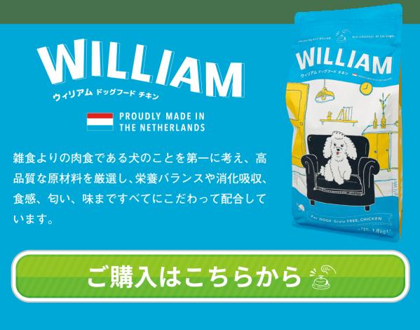 ウィリアムドッグフード