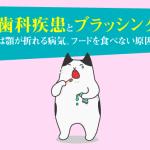 猫の歯周病と歯磨きの大切さ。フードを食べないのは顎が原因?