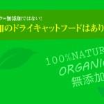 オーガニック=無添加ではない!無添加のドライキャットフード(総合栄養食)はありません。