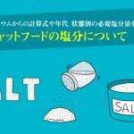 キャットフードの塩分について。ナトリウムからの計算式や年代、状態別の必要塩分量を紹介