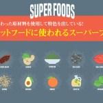 キャットフードに使われるスーパーフードや変わった原材料