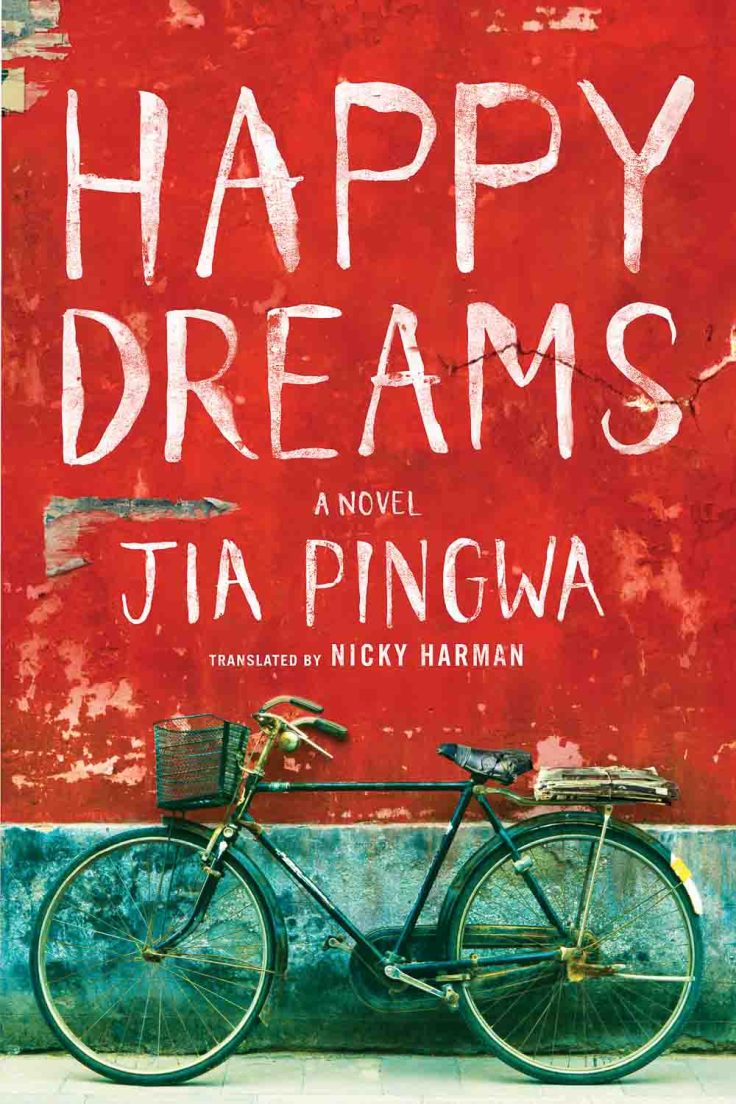 Happy Dreams by Jia Pingwa: the story of Happy Liu, who moved from a village to an industrialized city to make his fortune as a trash picker.