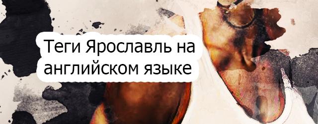 Хештеги yaroslavl на английском языке