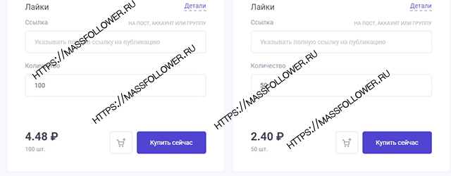 автоматизированный онлайн-сервис накрутки