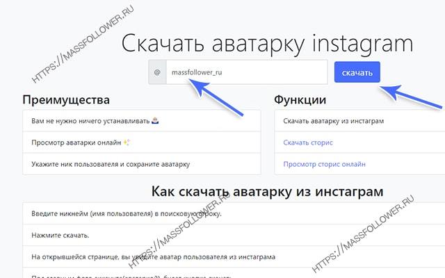 скачать аватарку инстаграм