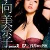 小向美奈子、星美りか、桜空もも、来栖みさ等々…元グラドルのAV女優を紹介 Vol.2