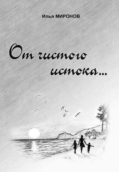 Книга Ильи Миронова