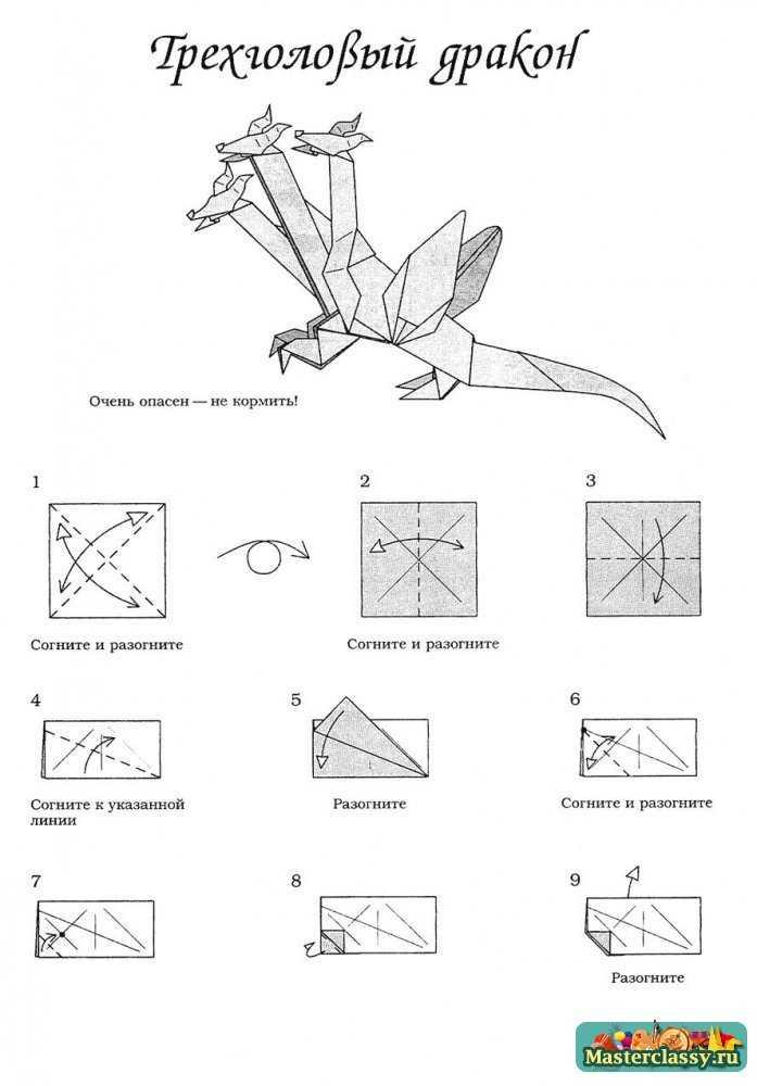 Origami 3 headed dragon Tutorial 1/5 - YouTube | 1000x697