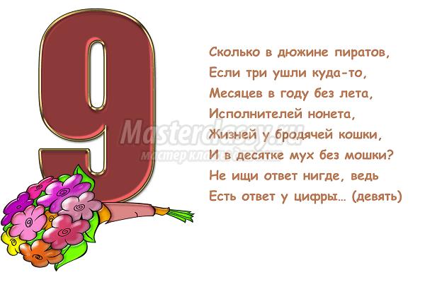 șase cifră de întâlnire)