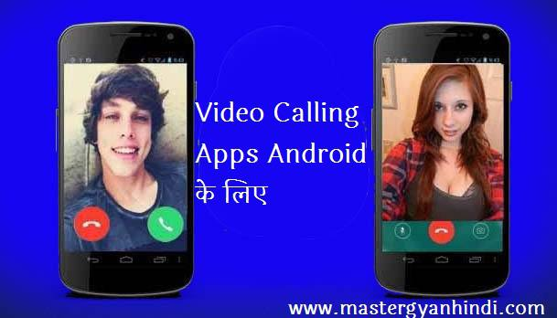 5 best video calling apps for android hindi me jane - Master Gyan Hindi