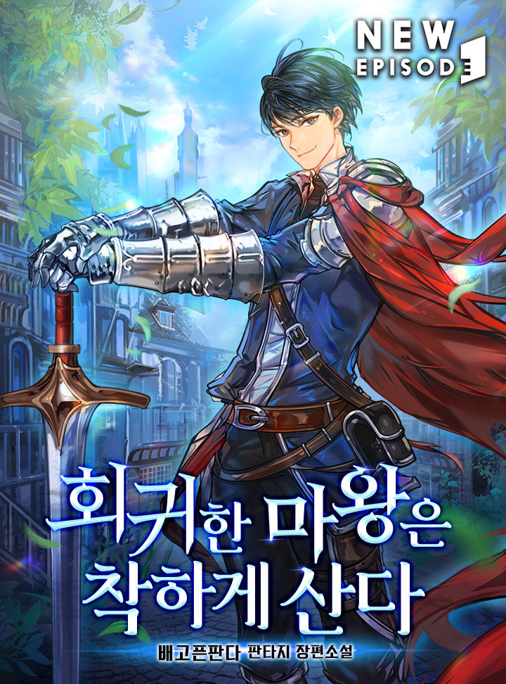 Lord Incheon