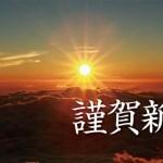 新春キャンペーン目白押し!ご希望に合わせてぜひお選びください!