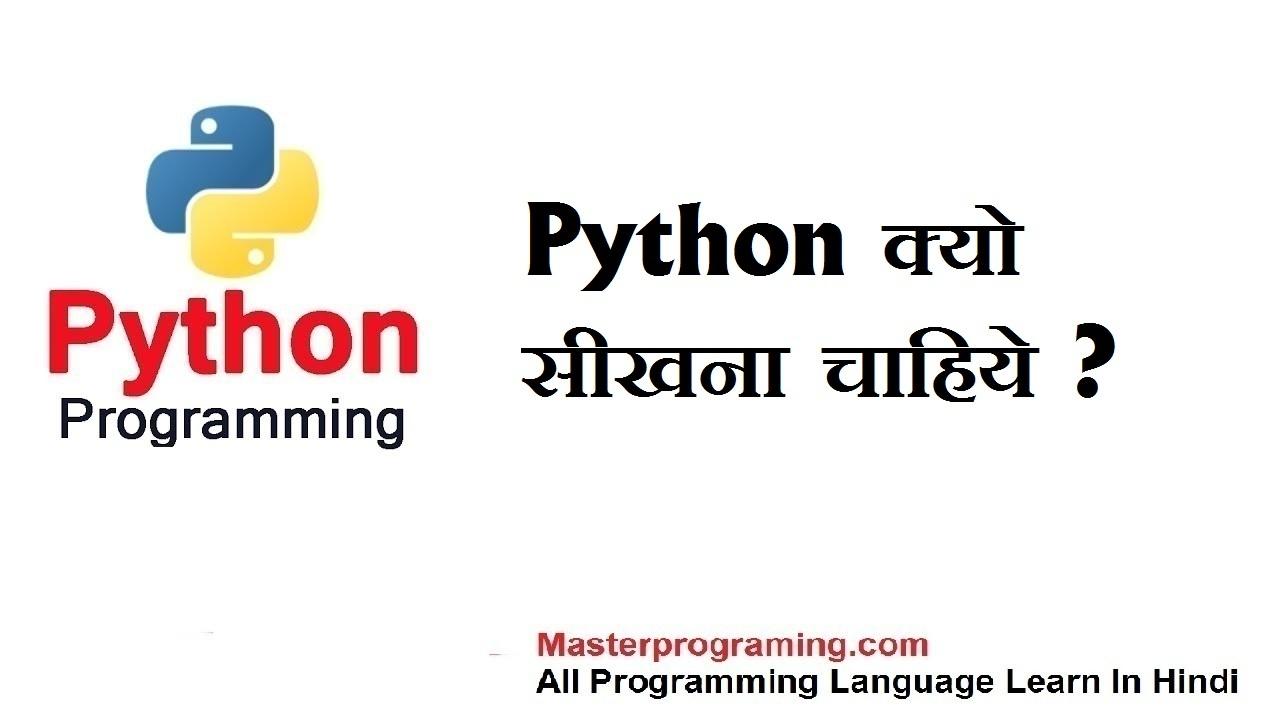 python kyo learn karna chahiye