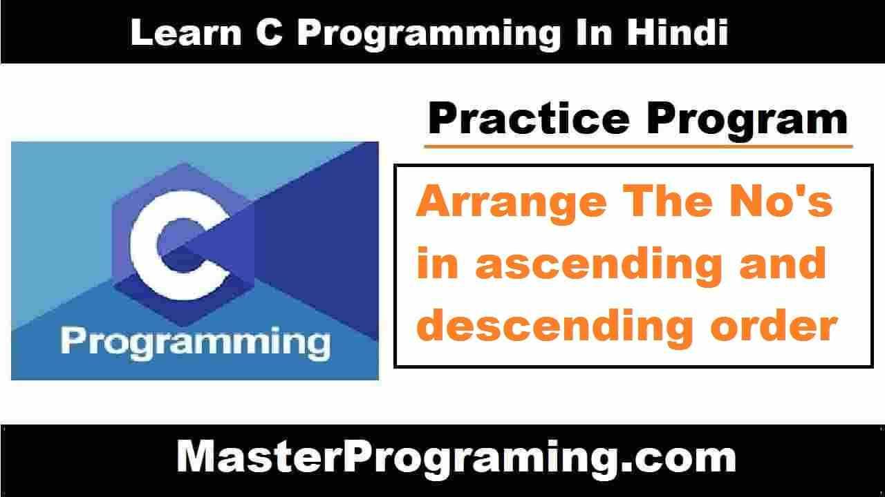 C Program To Arrange the numbers in ascending and descending order