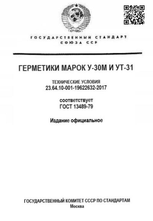 У-30М мастика с повышенной адгезией