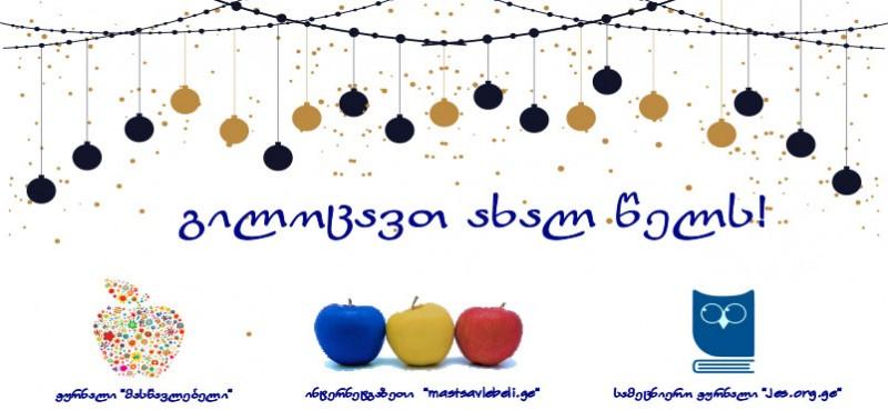 გილოცავთ ახალ წელს !