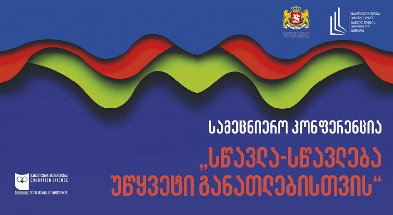"""სამეცნიერო კონფერენცია- """"სწავლა-სწავლება უწყვეტი განათლებისთვის"""""""