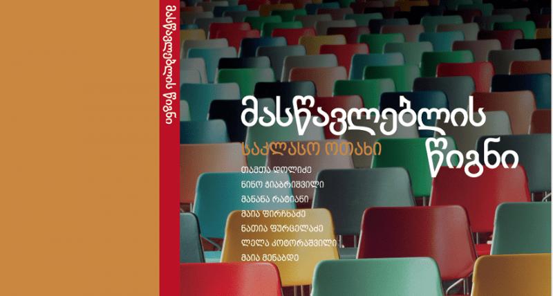 საკლასო ოთახი- მასწავლებლის წიგნი