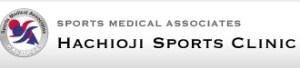 八王子スポーツ整形外科ロゴ