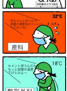 空調が教えてくれたこと