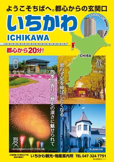 ichikawa2011