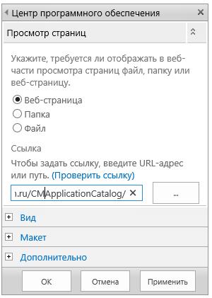 sccm_sharepoint_app_catalog1