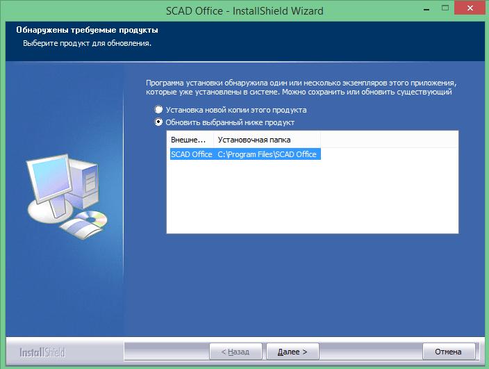 installshield_sccm2012r2_scad_2