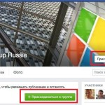 facebook_sccm_group